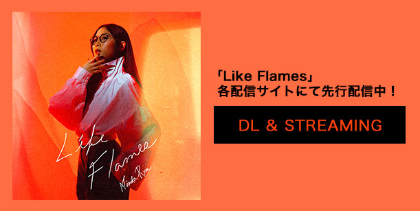 「Like Flames」各配信サイトにて先行配信中!